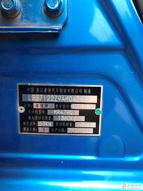 吉利熊猫2010年仅售1.2万代步车