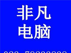 黔江电脑上门维修,24小时(17782300233