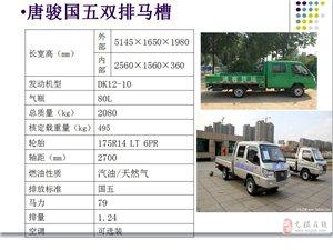 出售福田江淮唐骏货车低于市场价