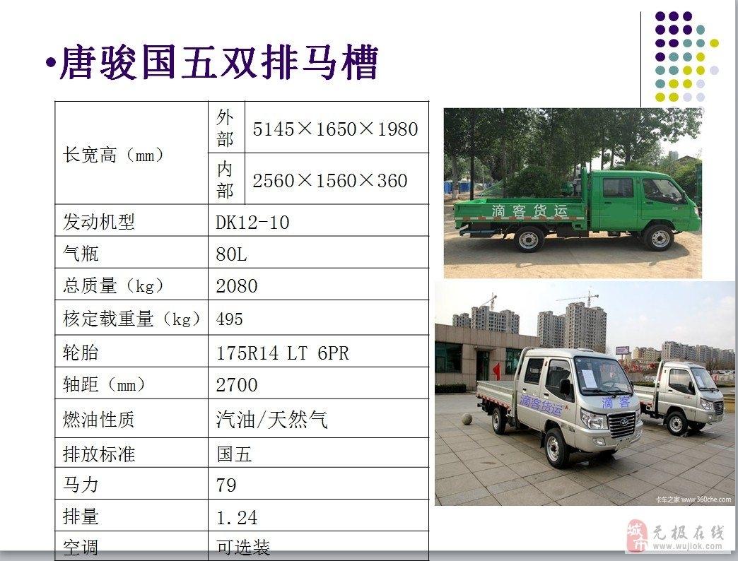 出售福田江淮唐駿貨車低于市場價