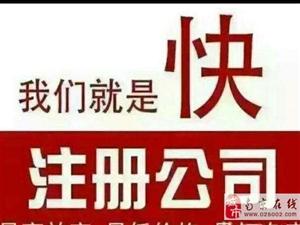 六合区蒋湾附近公司注册新办企业就选睿度会计师事务所