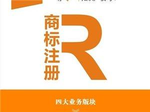 浦口桥北明发广场商标注册含商标查询