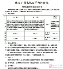 曲阳电大招收18年专、本科学员