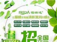 正品福瑞达心生爱目绿茶透明质酸洗眼液洗眼水眼部护理