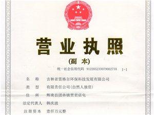 吉林省雷格尔发热瓷砖安全、环保、高效节能、保健