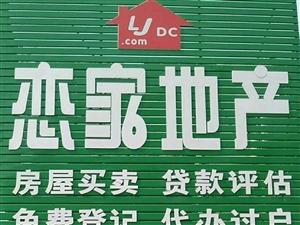 1000招远出售机械厂家属楼,26万,可贷款