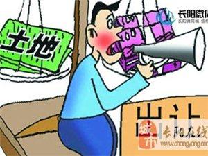 长阳何先生现有朱津滩村官庄地基私房出售