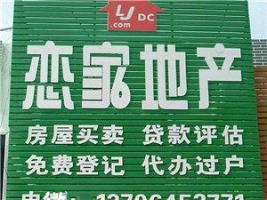 819招远城东区5楼精装3室可贷款26万元
