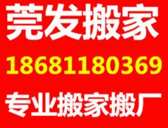 台湾專業 居民搬家、搬廠、辦公室 寫字樓搬遷