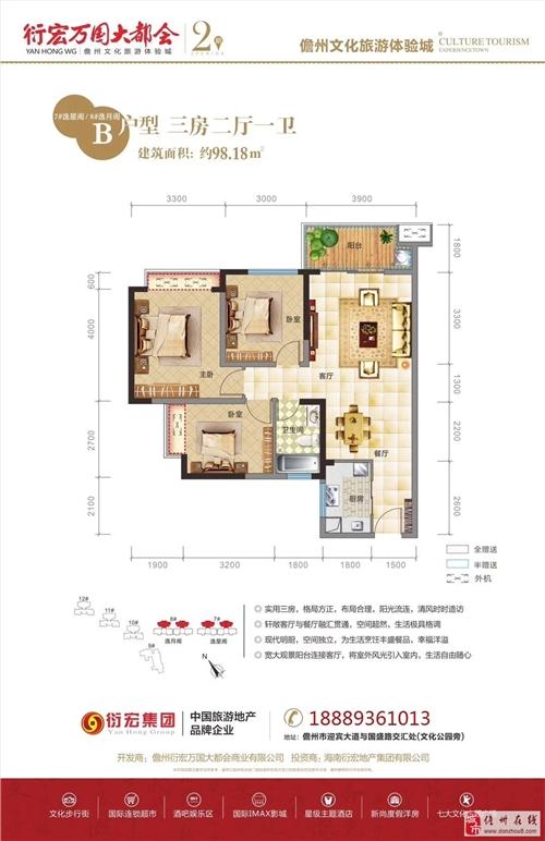 二期B户型 建筑面积98.18平 三房二厅二卫