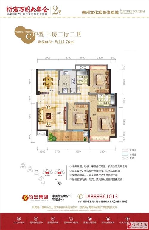 二期C户型 建筑面积115.76平 三房二厅二卫