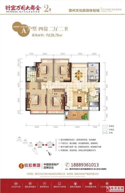 二期A户型 建筑面积128.78平 四房二厅二卫
