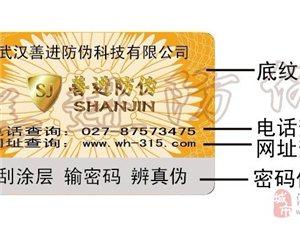 商場防偽優惠券打折券設計印刷供應商