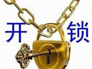 乾安县开锁,修锁,换锁