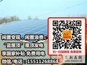 闲置利用,屋顶发电,巨力新能源蓝屋顶计划