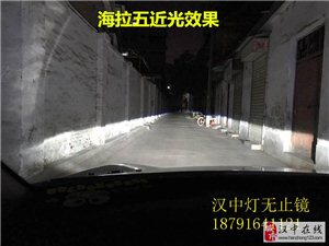 汉中改灯专业灯光升级双光透镜氙气灯LED灯