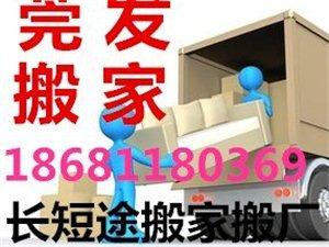 茶山居民搬家 公司搬家 小型搬家 別墅搬家 價格從