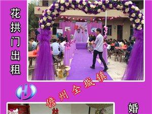 拱门 地毯出租 花车、婚房装饰 婚礼跟拍