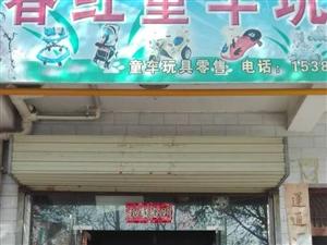 西大街庙巷口童车玩具店低价清仓处理童车