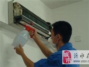 沂水空调安装维修服务中心志达家电店
