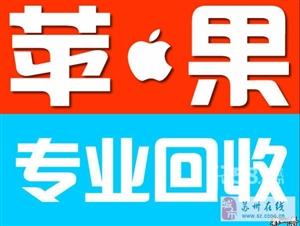 吴江iPhone8高价回收opop华为vivo手机