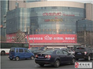 西安丰庆路财富广场楼面喷绘牌