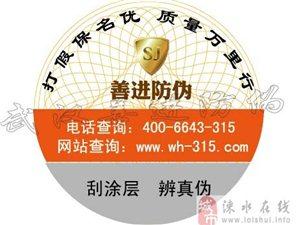 湖南岳陽激光防偽標簽盒子標簽