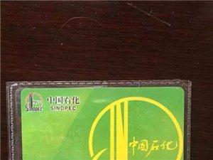 (中石化)加油卡充值卡面值100元
