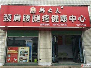 韩大夫乡村健康养护中心招募乡村合伙人
