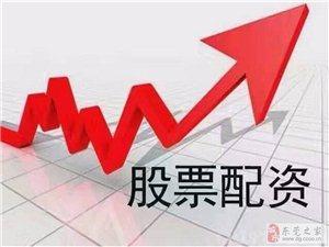 台湾股票配資平台代理,配資代理加盟 總部招商