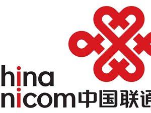中国联通来凤分公司拟在百福司与漫水集镇诚招合作商