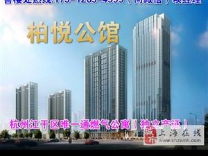 杭州柏悦公馆你不知道的商业价值总价75万起