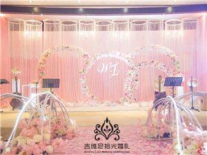 婚庆策划、生日趴、开业庆典、婚礼跟拍等