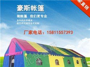 北京豪斯大型户外活动红白喜事帐篷流动餐厅婚宴酒席充