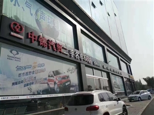 中锦二手车