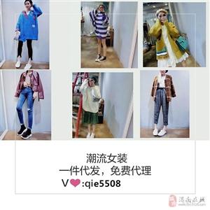 广东时尚女装一手货源一件代发招加盟代理?