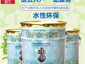 江西釉宝玉瓷哑光水性环保耐擦洗涂料