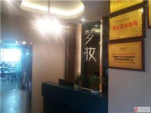 廣安夢妝造型化妝培訓學校