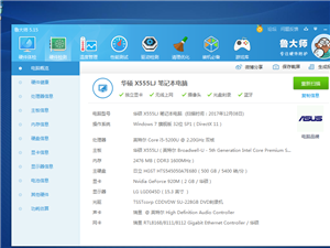 华硕i5-5200u处理器、2G独显、游戏型本出售