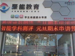 北京聚能教育澄城分校區開業大優惠