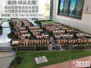 【泰州】姜堰【祥云北海】售楼处—要不要下手买套房?