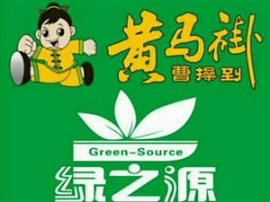 绿之源专业健康家电清洗全国连锁长阳店马上开业啦
