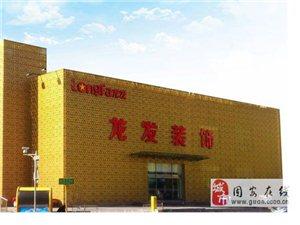 北京龍發裝飾(固安旗艦店)在固安昌達建材城等您。