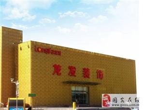 北京���l�b�(固安旗�店)在固安昌�_建材城等您。