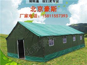 大型户外施工帐篷工程救灾工地军民用防雨水养蜂养殖牛