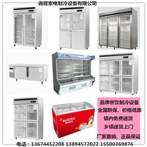 销售品牌各种空调冰箱展示柜等,定制设计冷库、海