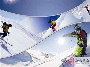 嘉峪關懸臂滑雪場近日滑雪門票特惠原價160現價90