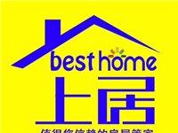 光山县上居房地产经纪有限公司