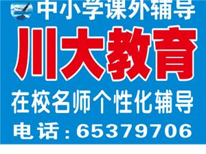 海口川大教育寒假輔導班開始預約報名了