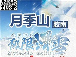 青島月季山滑雪場開始報名啦!